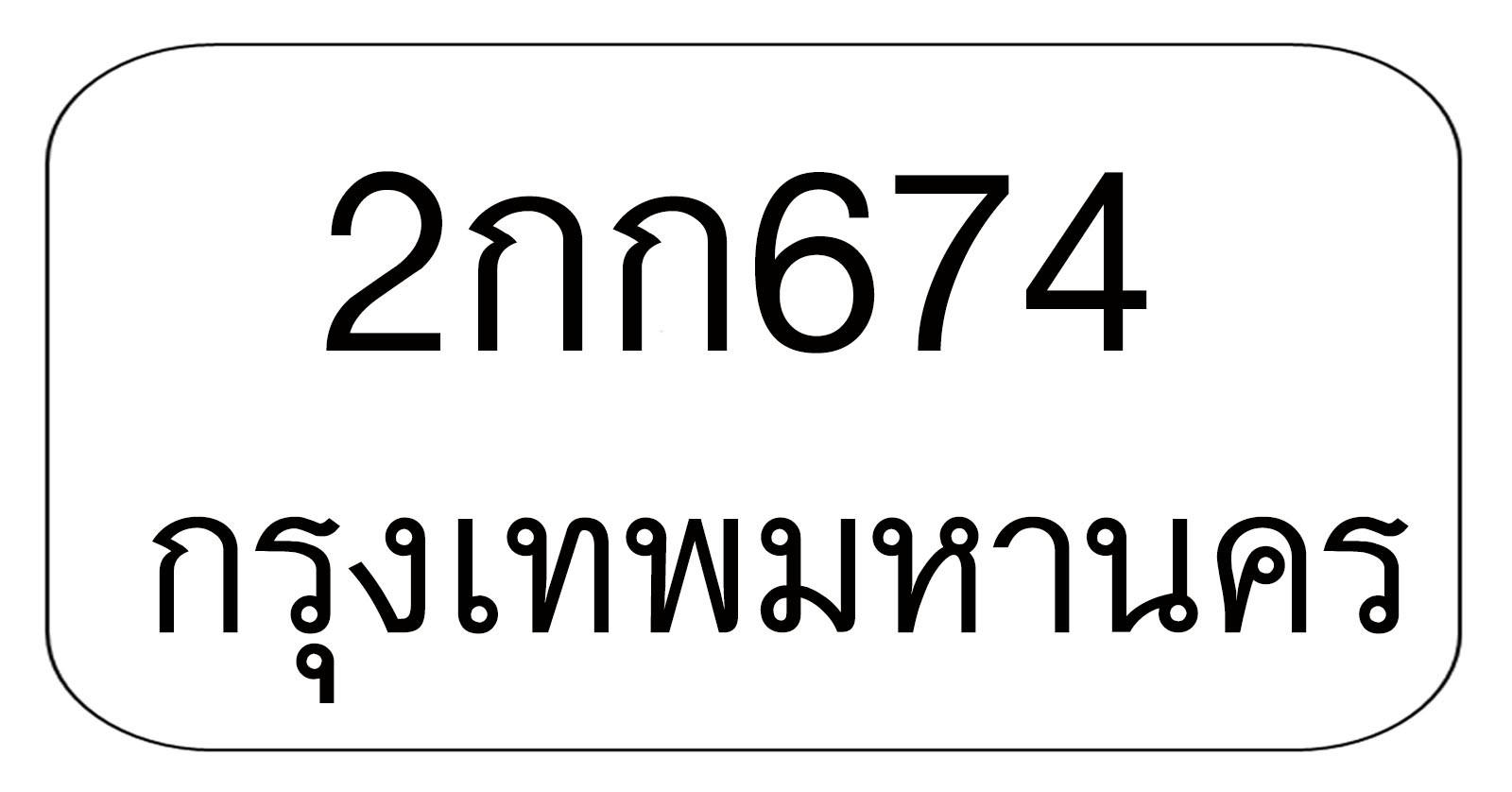 2กก674