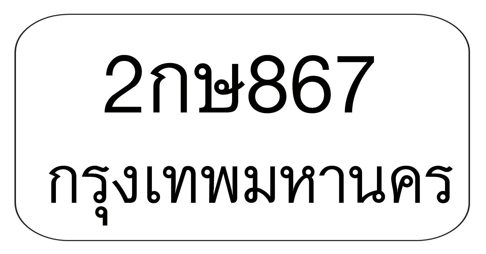 2กษ867