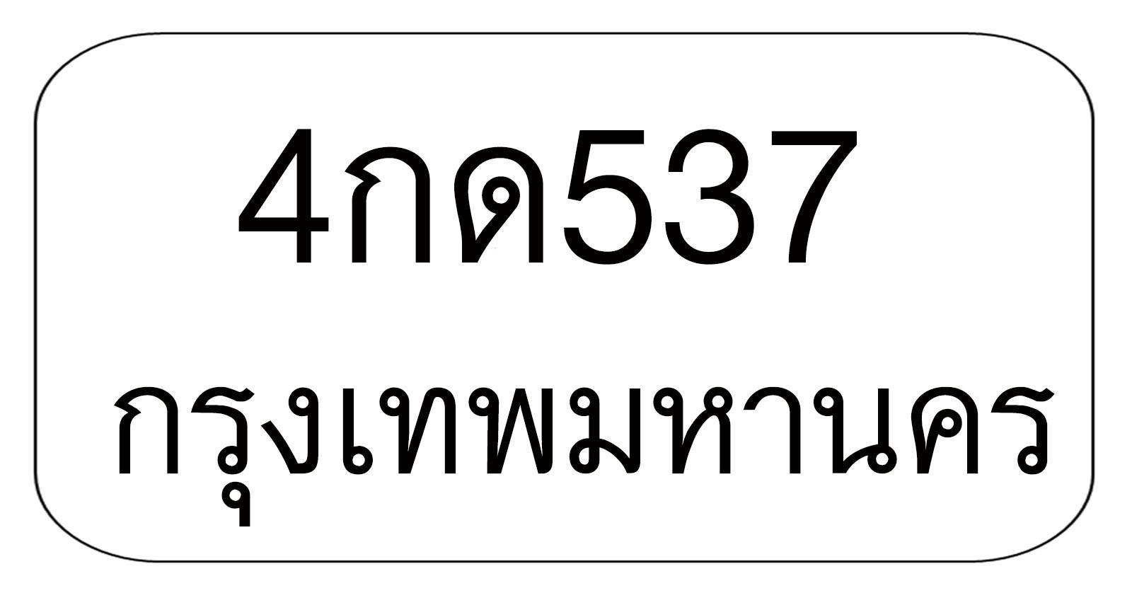 4กด537