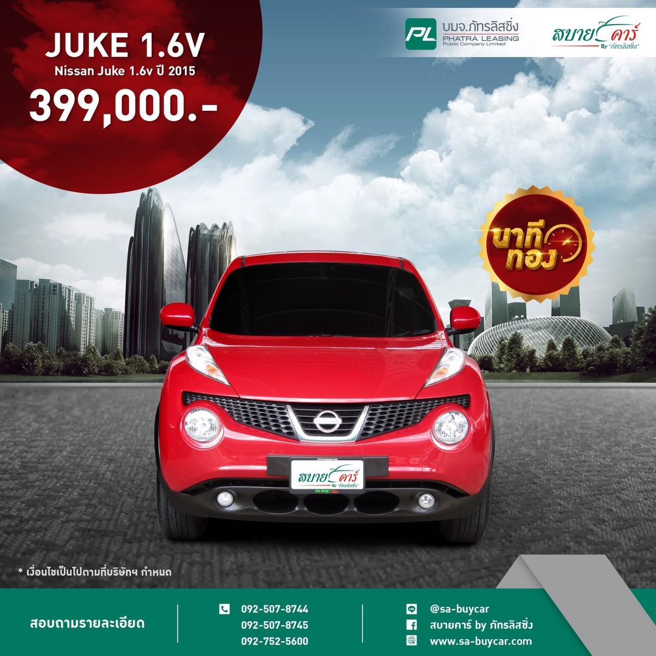 Nissan JUKE 1.6V (77,xxx) AT Sedan