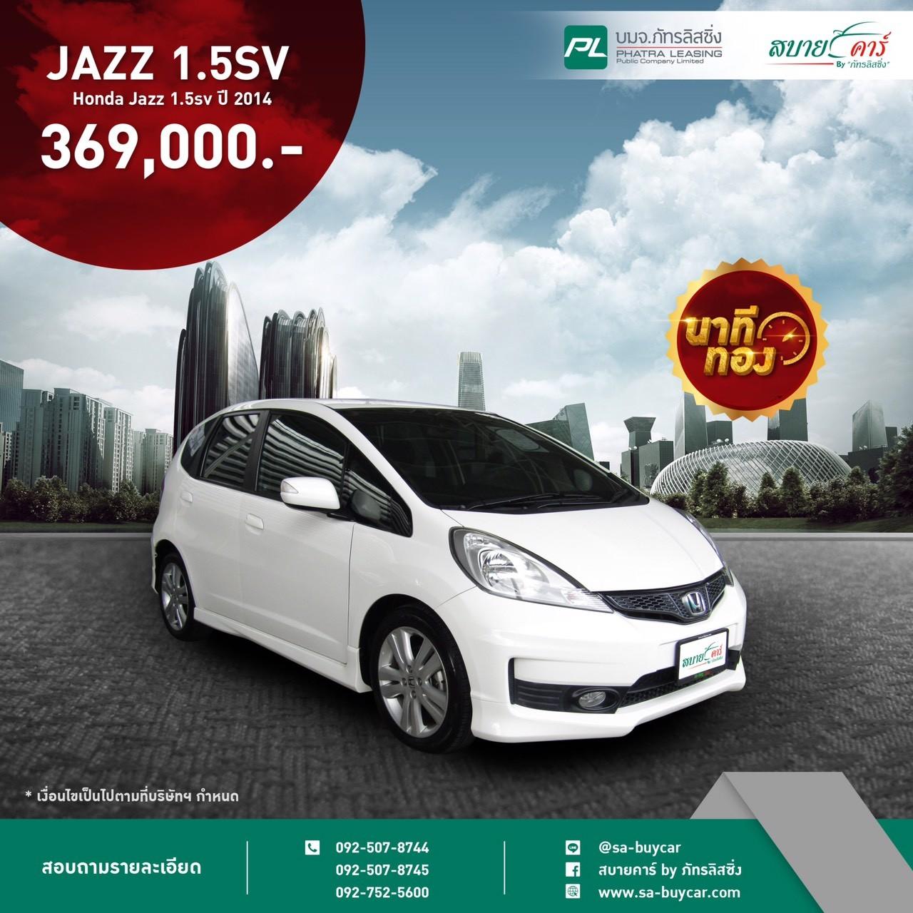 Honda Jazz 1.5 (62,xxx) SV AT Sedan