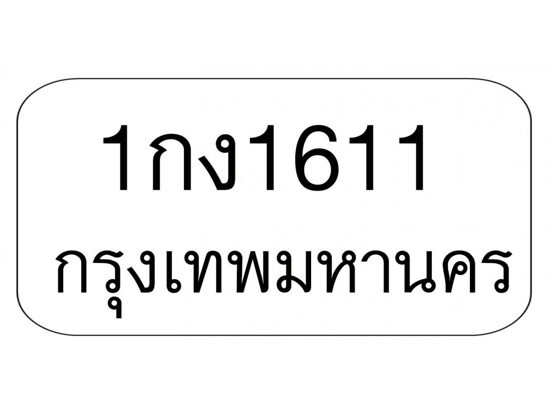 1กง1611