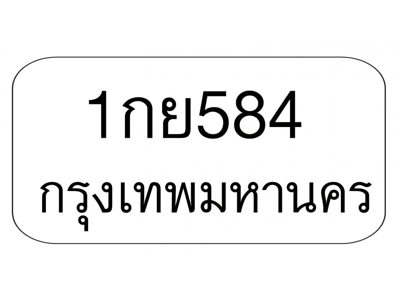 1กย584