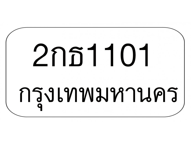 2กธ1101