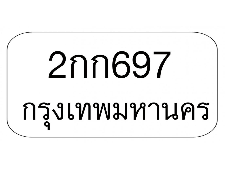 2กก697