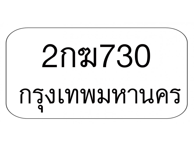 2กฆ730