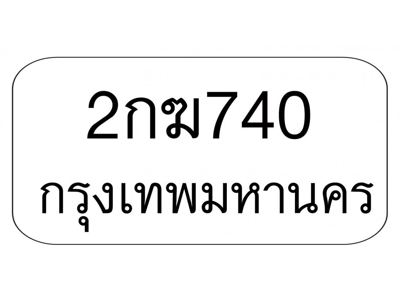 2กฆ740