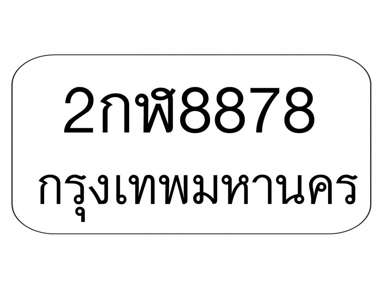 2กฬ8878