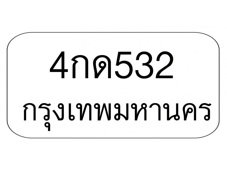 4กด532