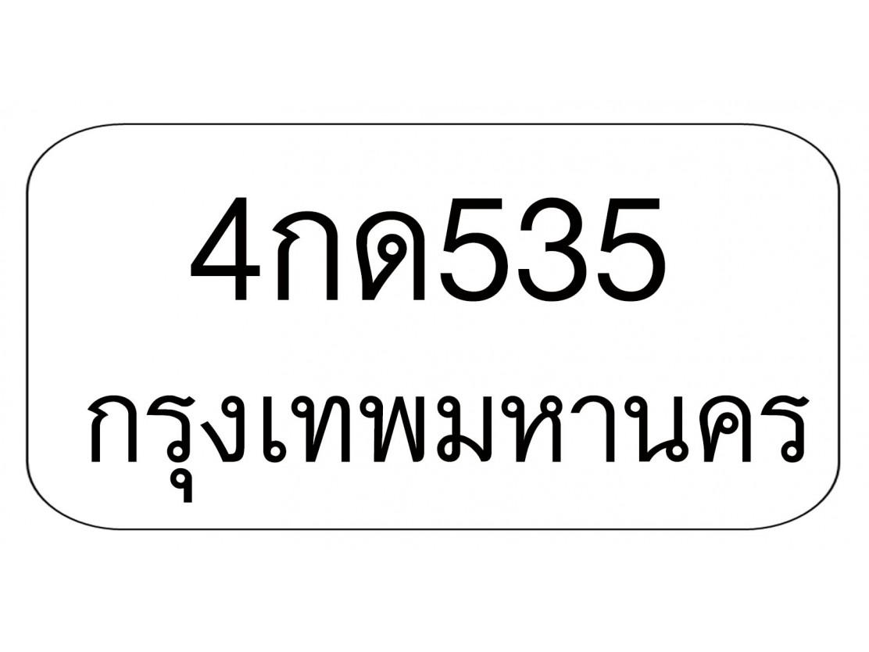 4กด535