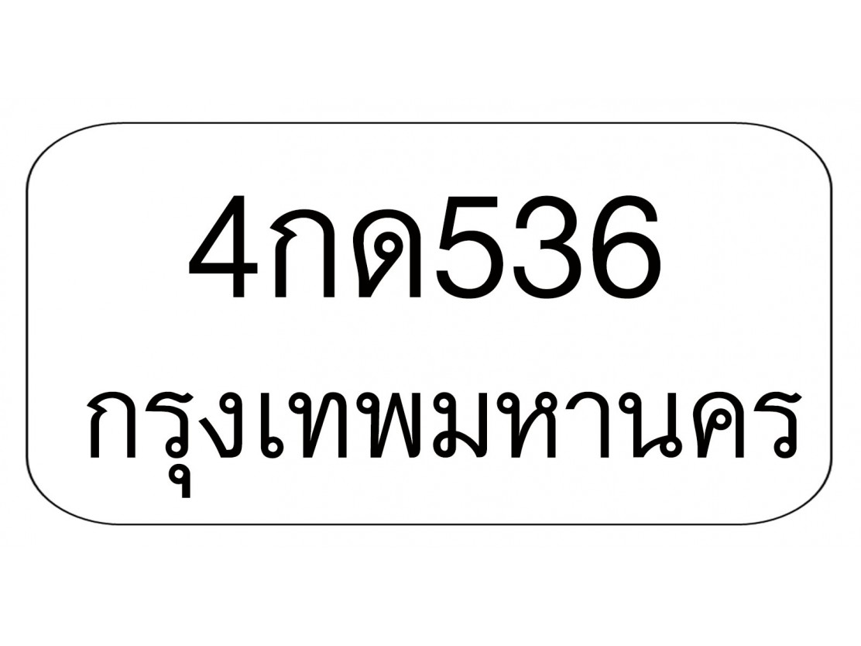 4กด536