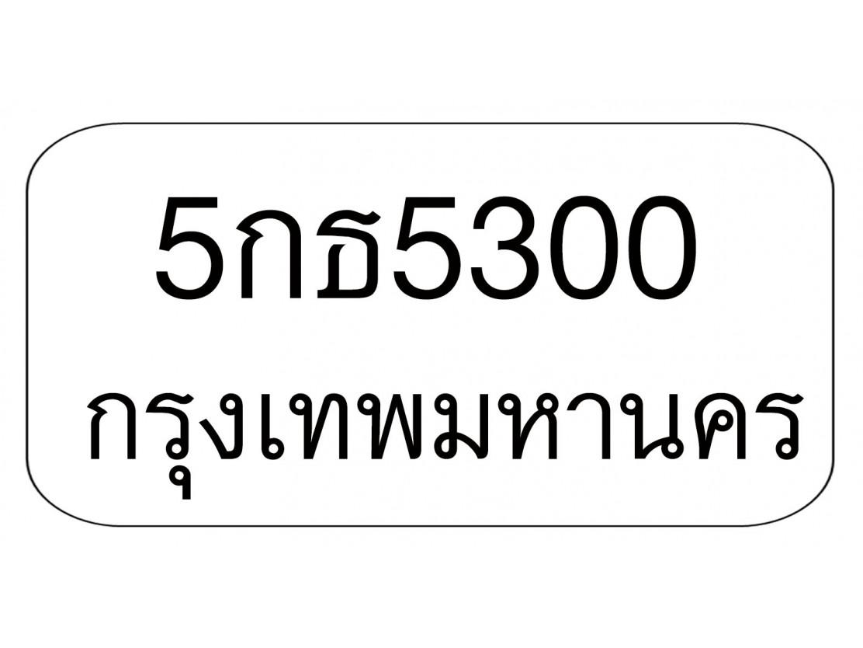 5กธ5300