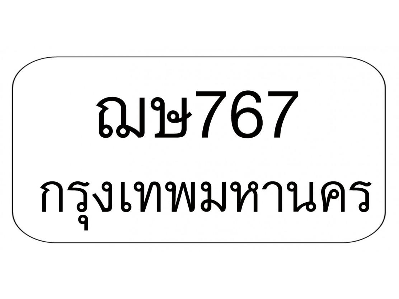 ฌษ767