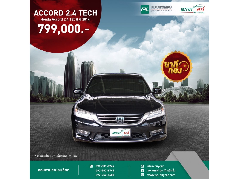 Honda Accord 2.4 (69,xxx) TECH Sedan AT