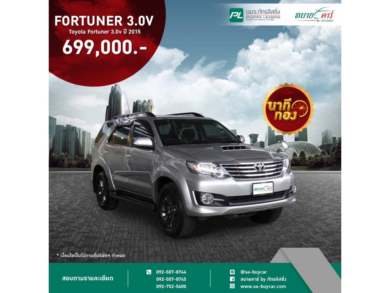 Toyota Fortuner 3.0 V (80,XXX) NAVI  Black Interior 2WD