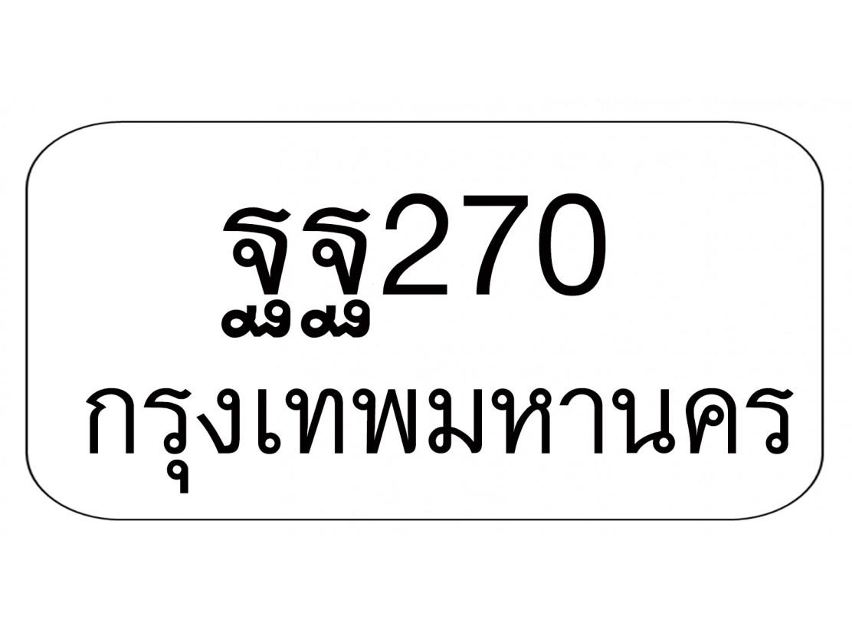 ฐฐ270