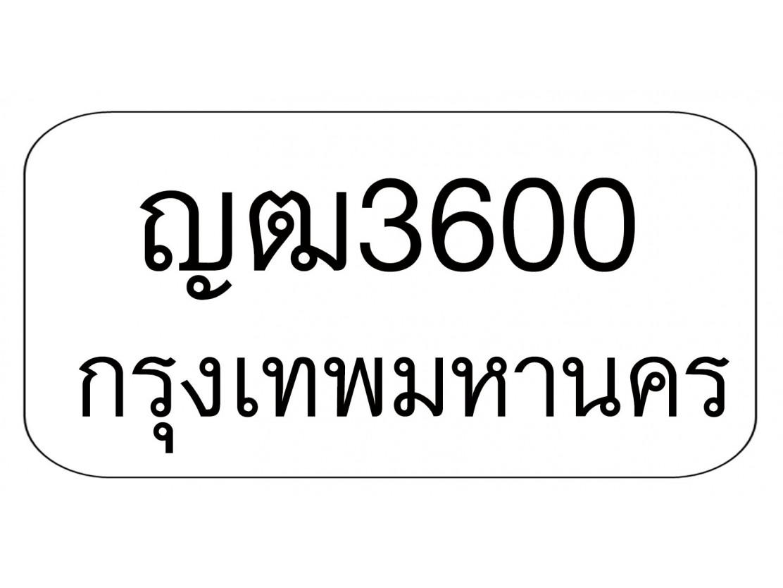 ญฒ3600
