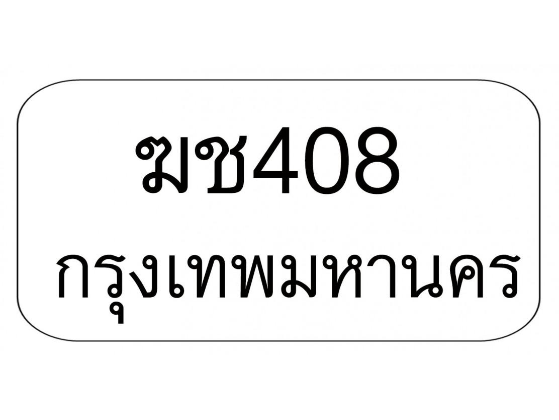 ฆช408