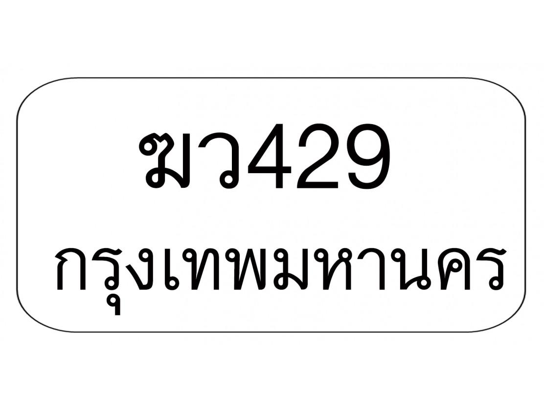 ฆว429