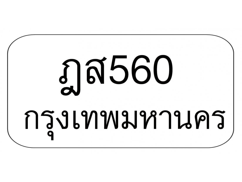 ฎส560