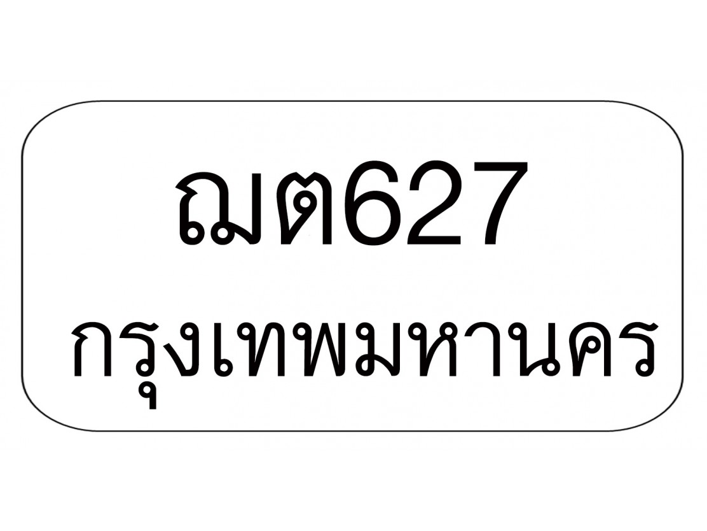 ฌต627