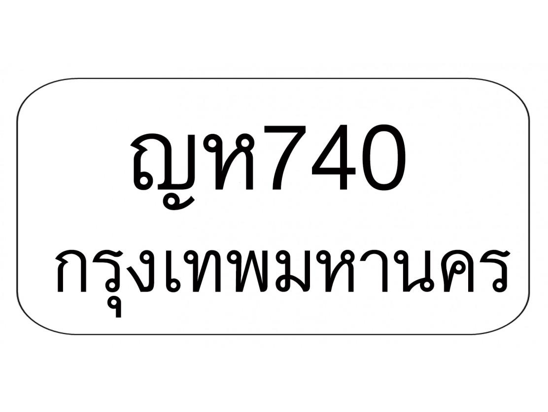 ญห740