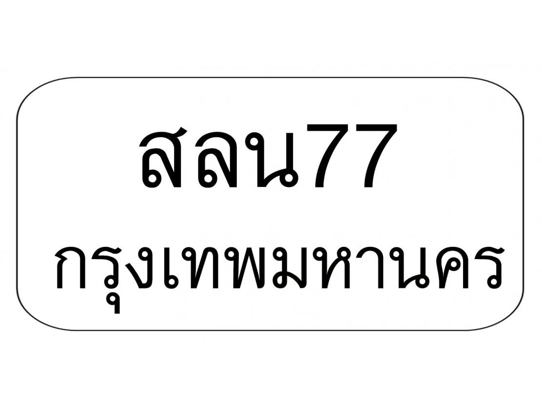สลน77