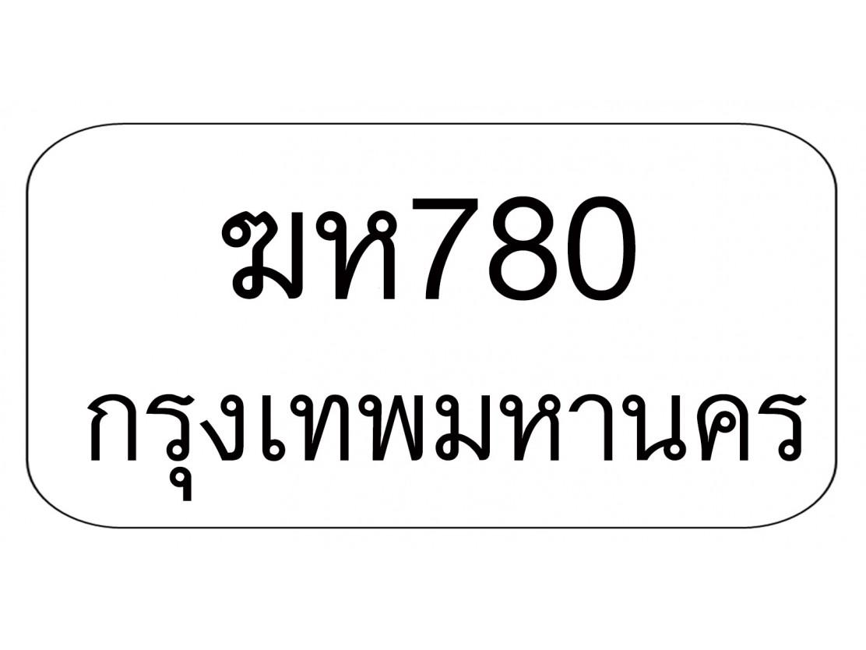 ฆห780