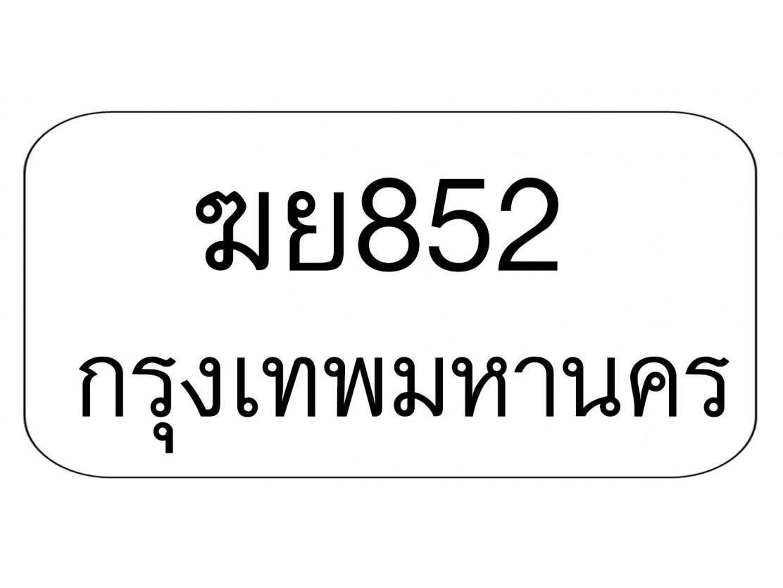 ฆย852
