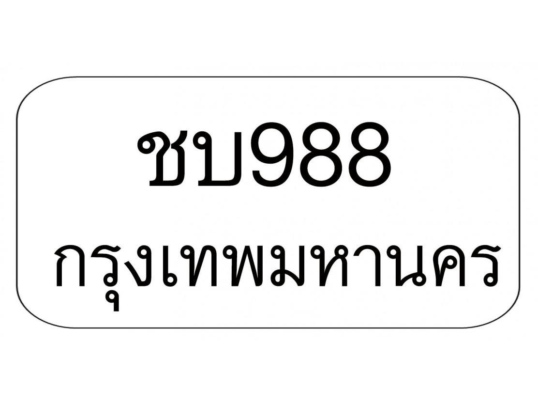 ชบ988